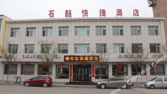 繁峙石龍快捷商務酒店