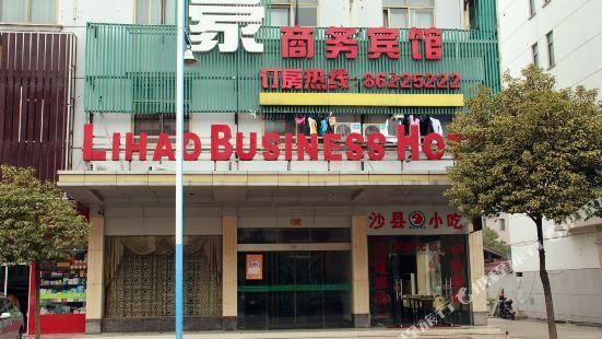 東陽麗豪商務賓館