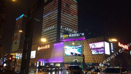 丹陽五月精品酒店