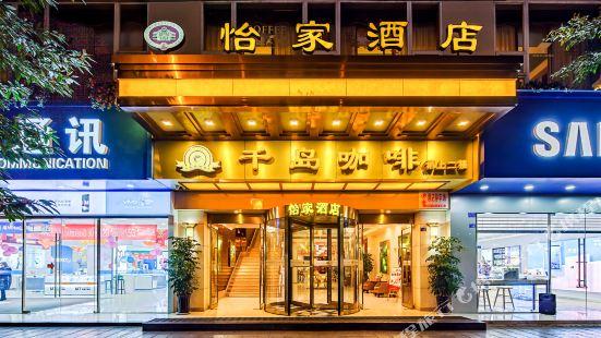 怡家酒店(彭州西大街店)