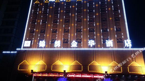 吐魯番錦綉金華酒店