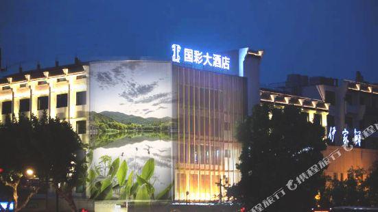 國彩大酒店(杭州西湖黃龍店)