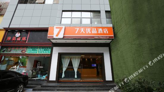 7天連鎖飯店(重慶涪陵南門山步行街店)