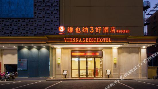 維也納3好酒店(南昌夢時代謝家村地鐵站店)