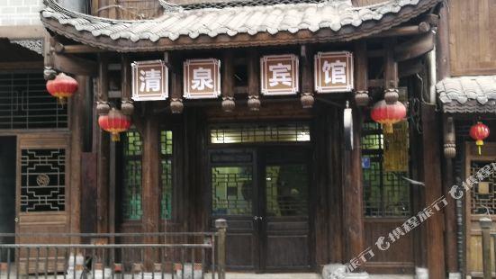 重慶清泉賓館