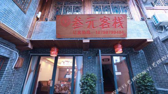 貴陽叁元客棧