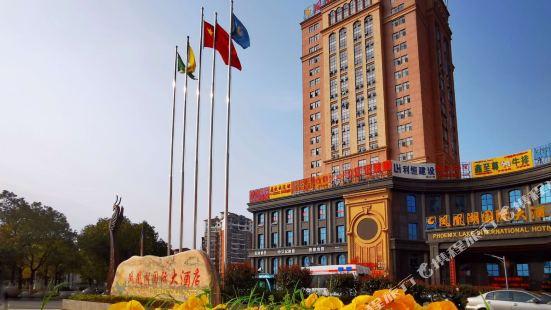 高安鳳凰湖國際大酒店