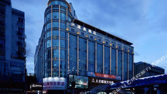港舍酒店(桂林中心廣場象山公園店)