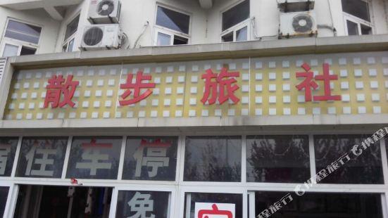 蕪湖散步旅社