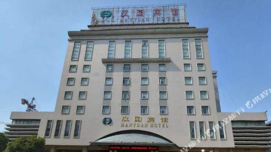 徐州漢園賓館