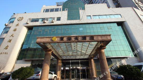 青島東海大酒店