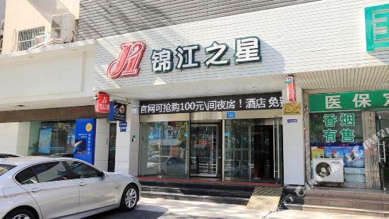 錦江之星(鎮江解放路店)