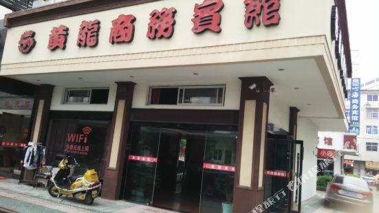 象山黃龍商務賓館