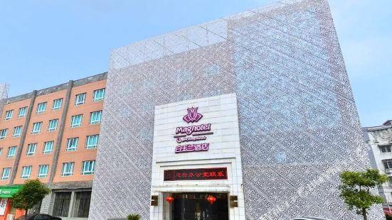 象山白玉蘭飯店