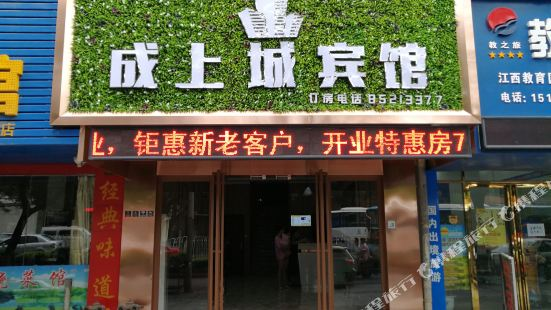 南昌成上誠賓館