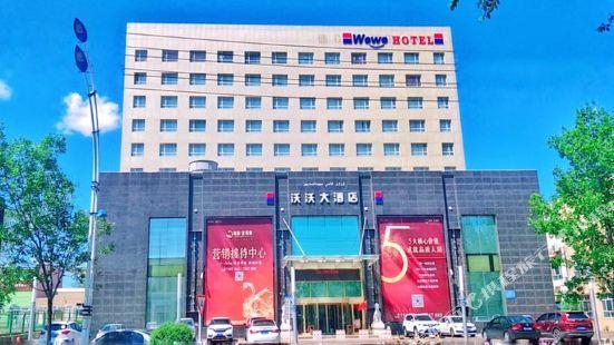 克拉瑪依沃沃大酒店