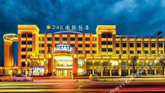 貴德24K國際飯店