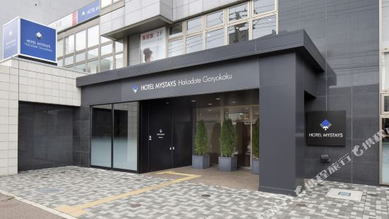MYSTAYS 函館五稜郭酒店