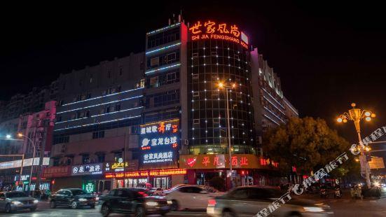 世家風尚酒店(如皋海陽中路店)