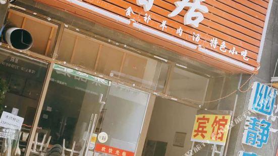 滁州幽靜賓館