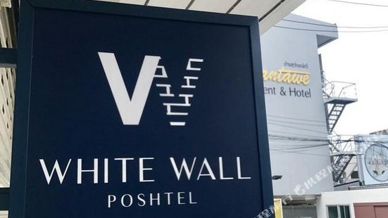 白牆奢華青旅旅舍