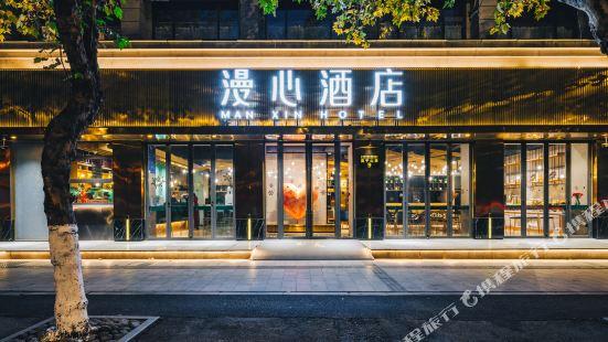 Manxin Hotel (Hangzhou Wulinmen Metro Station)