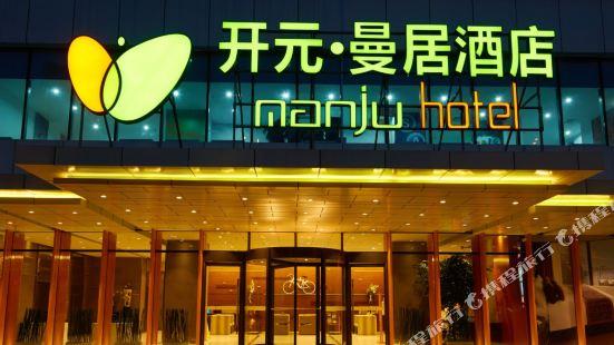 Manju Hotel (Wuxi Guangyi)