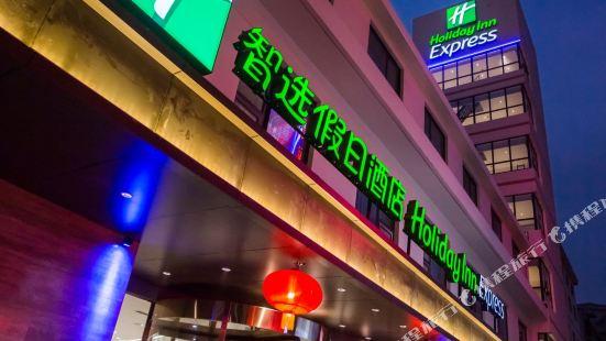 西安鐘樓智選假日酒店