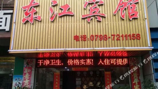 景德鎮東江賓館