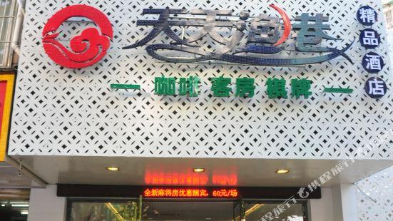 天天漁港精品酒店(景德鎮九中店)