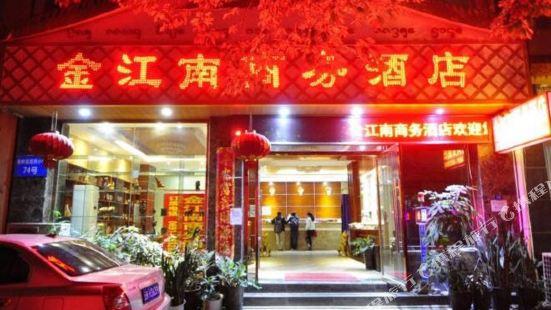 景洪金江南商務酒店