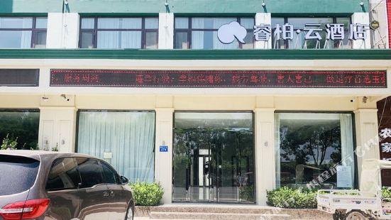睿柏·雲酒店(安新建設大街店)