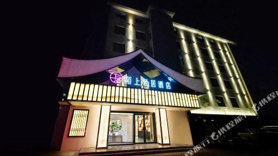 信陽陌上輕居酒店