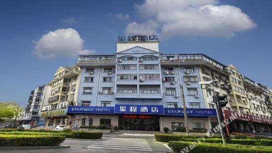 星程酒店(句容人民路店)
