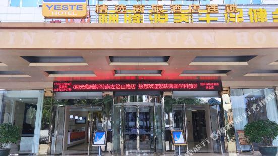 雅斯特酒店(崇左沿山路店)