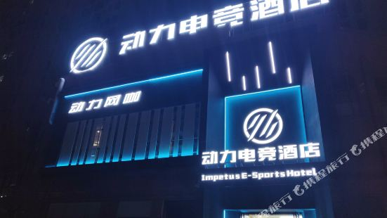 鷹潭動力電競酒店