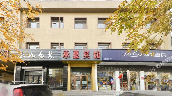 Chenghui hotel, shenyang