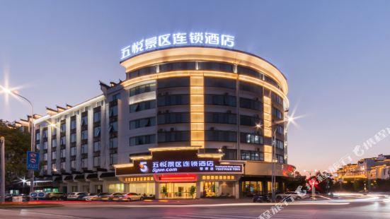五悦景區連鎖酒店(婺源博物館店)