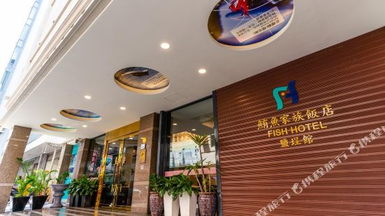 Fish Hotel-Yangcheng