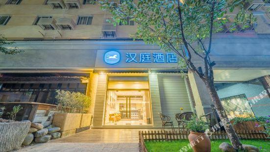 Hanting Hotel (Shanghai Zhongshan Park Branch 2)
