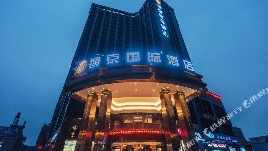 杭州博京國際酒店