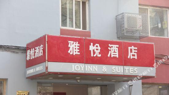 雅悦酒店(北京崇文門同仁醫院店)