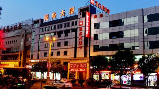 宜必思酒店(忻州七一路店)