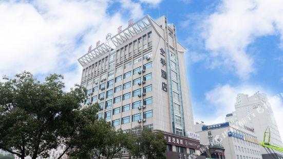全季酒店(温嶺店)