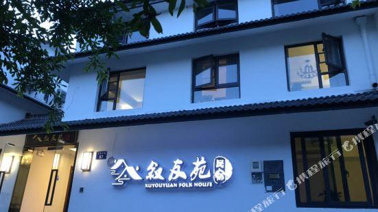 Hangzhou xuyouyuan home stay