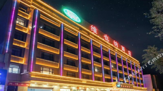 維也納酒店(青海省格爾木市黃河中路店)