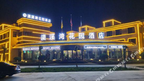 Moxiwan Garden Hotel