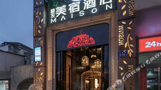 Maison Hotel (Changsha Pedestrian Street Nanmenkou Metro Station branch 1)