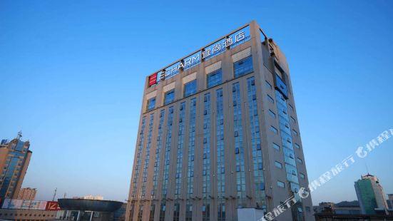 宜尚酒店(安康興安中路店)