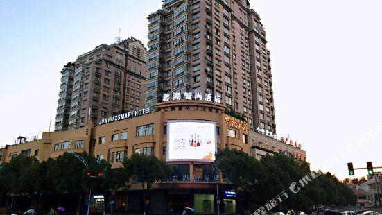 義烏君湖智尚酒店
